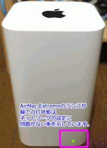 airpor_led_green