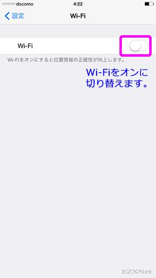 Wi-Fiをオンにします