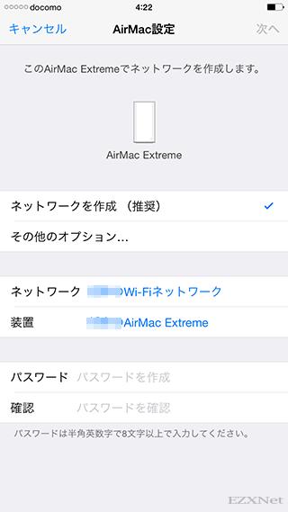 AirMac Extremeの設定情報を読み込むと設定が可能な状態となります