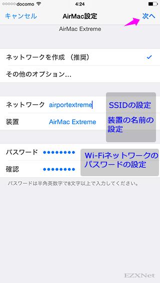 「ネットワーク」ではAirMac Extreme からの電波の名前(SSID)を設定できます。タップして自分の好きなネットワーク名に変更します。  「装置」ではAirMac Extreme の個体の名前を設定できます。タップして自分の好きな名前を設定します。