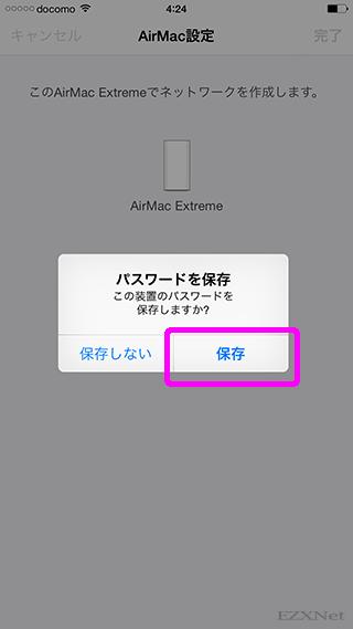 パスワードを保存すると次回の接続時にパスワード入力を省略できます