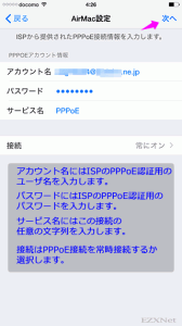 airport_pppoe