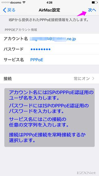 PPPoE認証接続で使用する「アカウント名」と「パスワード」、「サービス名」を入力して右上の「次へ」のボタンをタップします。
