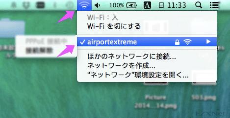 工場出荷時状態ではない状態のAirMac ExtremeにWi-Fi接続します