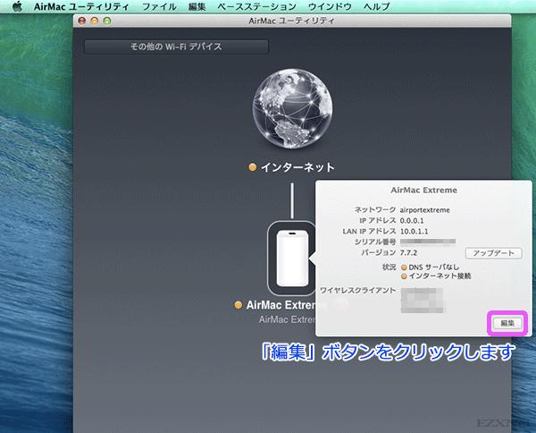AirMacユーティリティ上で検出したAirMac Extremeを選択します。「編集」ボタンをクリックします