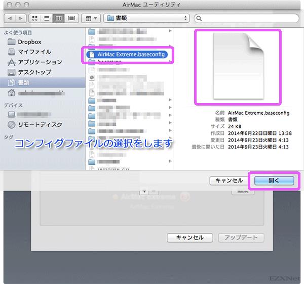 Finder上でAirMac Extremeの設定情報が書き込まれたコンフィグファイルを選択します