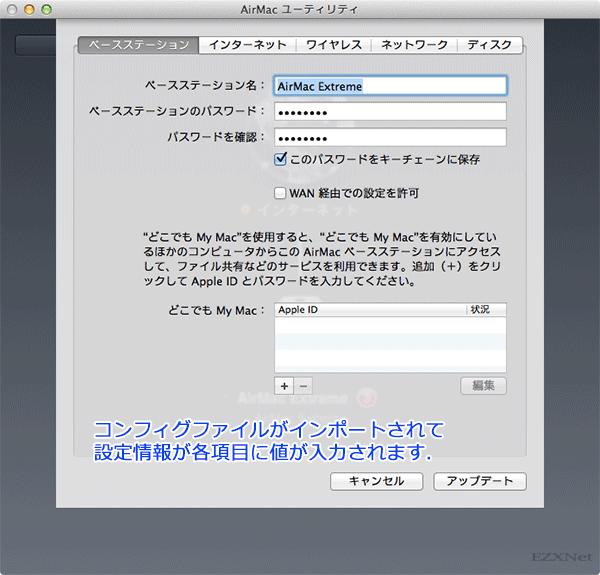 ベースステーション名やパスワードが復元されます