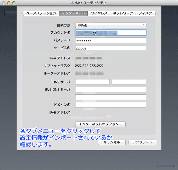 AirMac Extremeの「接続方法」が読み込まれてPPPoE接続方法かブリッジ接続方法か復元されます