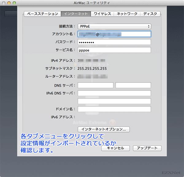 AirMac Extremeの「接続方法」が読み込まれてPPPoE接続方法かブリッジ接続方法か復元されます