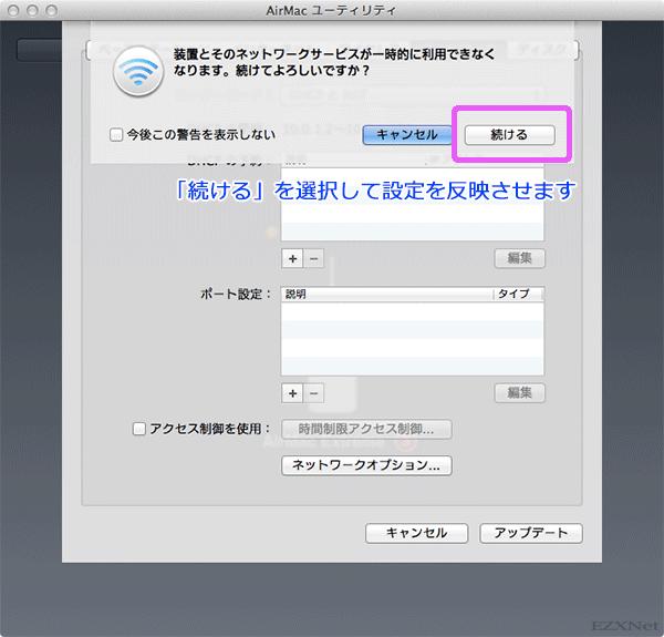 「続ける」を選択してAirMac Extremeに設定を反映させます