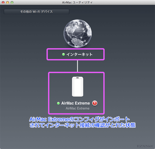 設定情報が反映されてAirMacユーティリティ上のAirMac Extremeのネットワーク接続の確認が取れてアイコンが緑で表示されます