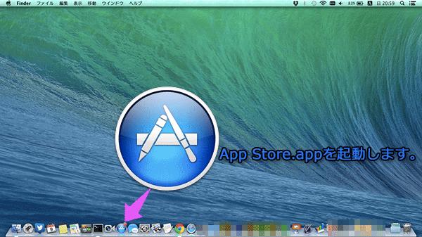 Mac App Storeの起動