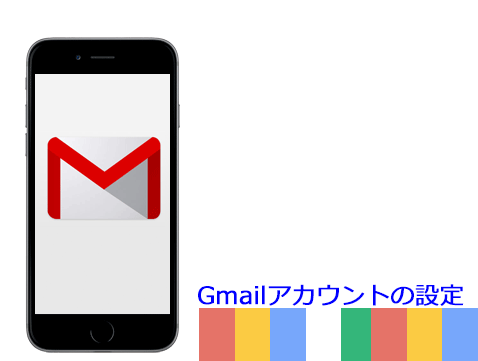 iPhone6 Gmail受信設定