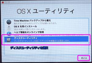ターミナルを終了し「OS Xユーティリティ」に戻り「ディスクユーティリティ」を起動します