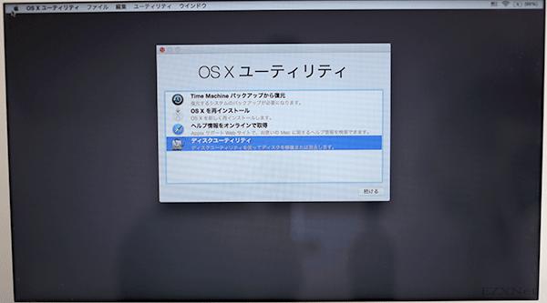 「コマンド⌘キー + R」を押しながらMacの電源ボタンを押しMacを起動させます。OS Xユーティリティが表示されます。