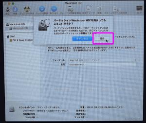 ディスク消去の確認画面が表示されます。消去をする場合は「消去」ボタンをクリックします。