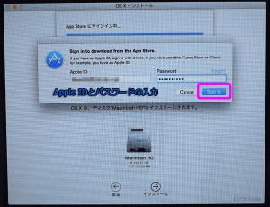 MacApp StoreにログインするためAppleIDとパスワードを入力して「Sign In」を選択します。