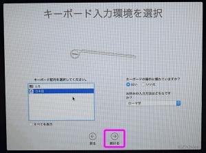 キーボードで入力する言語を選択します。日本語を使用するなら「日本語」を選択します。