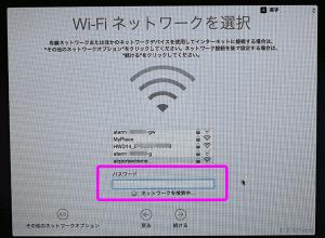 Macが検出しているWi-Fiネットワーク(SSID)が表示されます。使用するネットワークを選択してパスワードを入力します。鍵のマークがついているのはWi-Fiにセキュリティの設定がされている事を示しています。