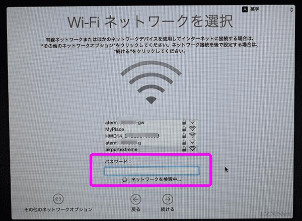 使用するネットワークを選択してパスワードを入力します。