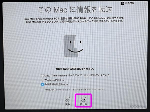 新規インストールされたMacにデータを転送したいときは何れかの項目を選択します。 後からでもデータの転送は「移行アシスタント」を使ってできますので「今は情報を転送しない」を選びます。