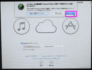 Macの位置情報を提供するか聞かれます。