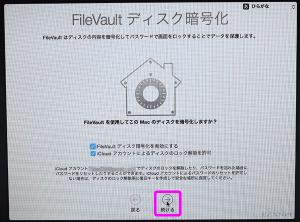 「FileVault」はディスクに保存されているデータの暗号化をしてデータを安全性を高める機能です。