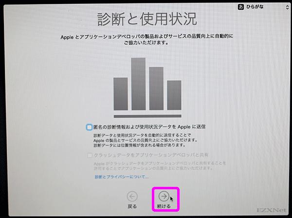 Macの使用状況などをAppleに送信するかを選択します