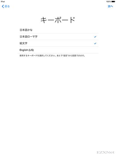 iPadで使用するキーボードの言語を選択します