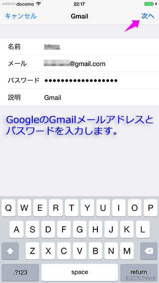 Gmailのメールアドレスとパスワードを入力します。