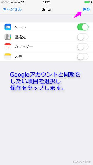 Googleアカウントと同期をする項目を選択できるようになります。メールの項目をオンにして「保存」をタップします