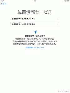 位置情報サービス設定