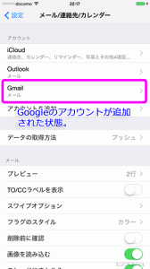 added_gmail