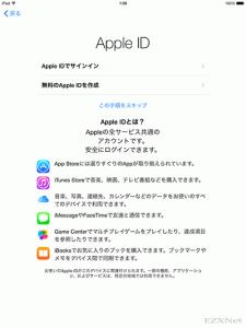 AppleIDとはAppleで利用するアカウントの事でAppleIDを取得しておくとiTunesやApp Storeで音楽やアプリを購入する事ができます