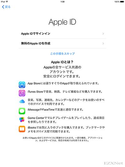 """Apple IDですぐにiTunes storeで買い物ができるようにしたい場合は""""Apple IDでサインイン""""を選択します"""