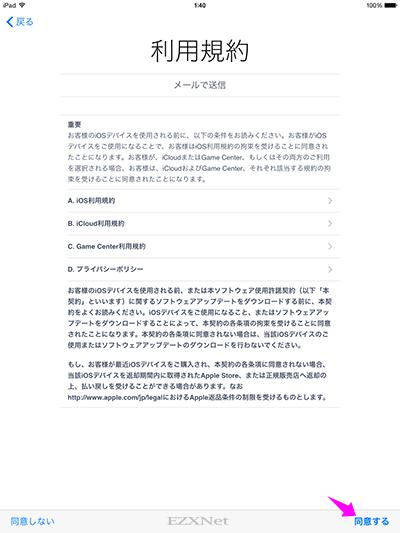 iPadを使用するにあたり規約が書かれています。右下の同意するをタップして先に進みます