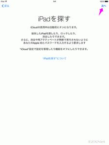 iPadをもし紛失してしまった場合はiCloudのサービスでiPadのおおよその位置を地図で調べる事ができます。そのためにはこのiPadを探す機能を有効にする必要があります