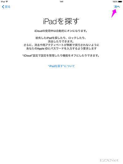 iPadをもし紛失してしまった場合はiCloudのサービスでiPadのおおよその位置を地図で調べる事ができます