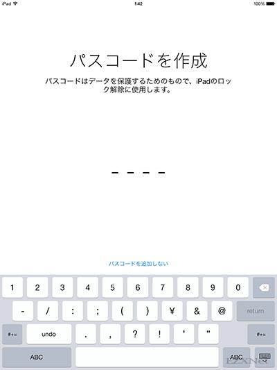 iPadのロックを解除する為のパスコードを入力します
