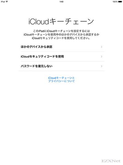 iCloudに保存されているキーチェーンアクセス情報をiPadで使用するか選択します
