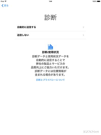 iPadの使用状況をAppleに送信する事ができます。
