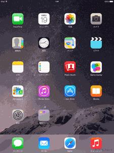 これでiPadの初期設定が完了です。それぞれの使い方でiPadを楽しみながら使いましょう。
