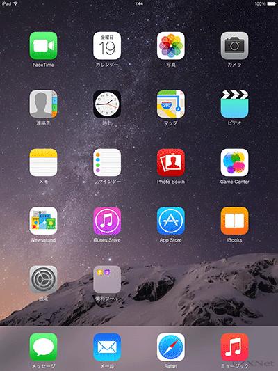iPadの初期設定が完了です