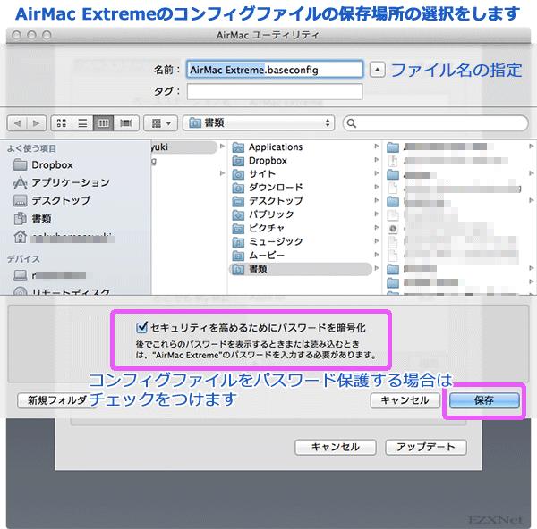 コンフィグファイルのファイル名と保存場所を指定します