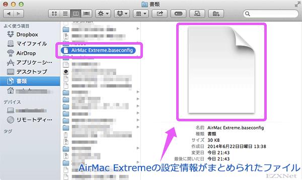 デフォルトでは「AirMac Extreme.baseconfig」のファイル名になり拡張子.baseconfigで保存されます。