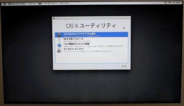 「OS Xユーティリティ」が表示されます。