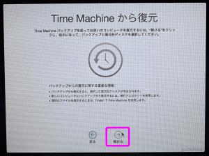 「Time Machineから復元」