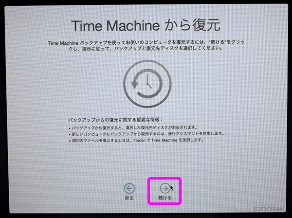 「Time Machineから復元」
