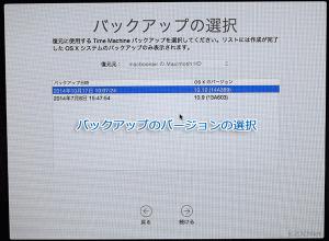 バックアップデータのバージョンを選択します。どの時点のバックアップに復元するかを選択します。過去のバージョンのバックアップデータが保存されていれば、YosemiteからMaveriks、Moutain Lionなどの過去のOS Xのバージョンに戻すことも可能です。