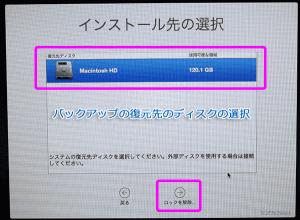 バックアップデータの復元先のディスクを選択します。ここでは内蔵ディスク選択しています。